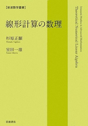 線形計算の数理 (岩波数学叢書)の詳細を見る