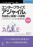 改訂新版 エンタープライズアジャイルの可能性と実現への提言 (NextPublishing)