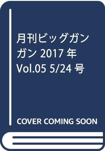 月刊ビッグガンガン 2017年 Vol.05 5/24号