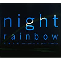 night rainbow 祝福の虹