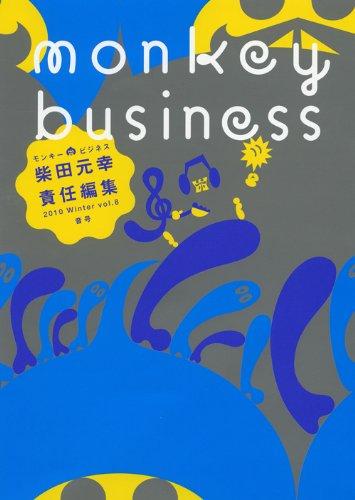 モンキービジネス 2010 Winter vol.8 音号の詳細を見る