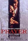 プレイヤー〜死の祈り〜 [DVD]