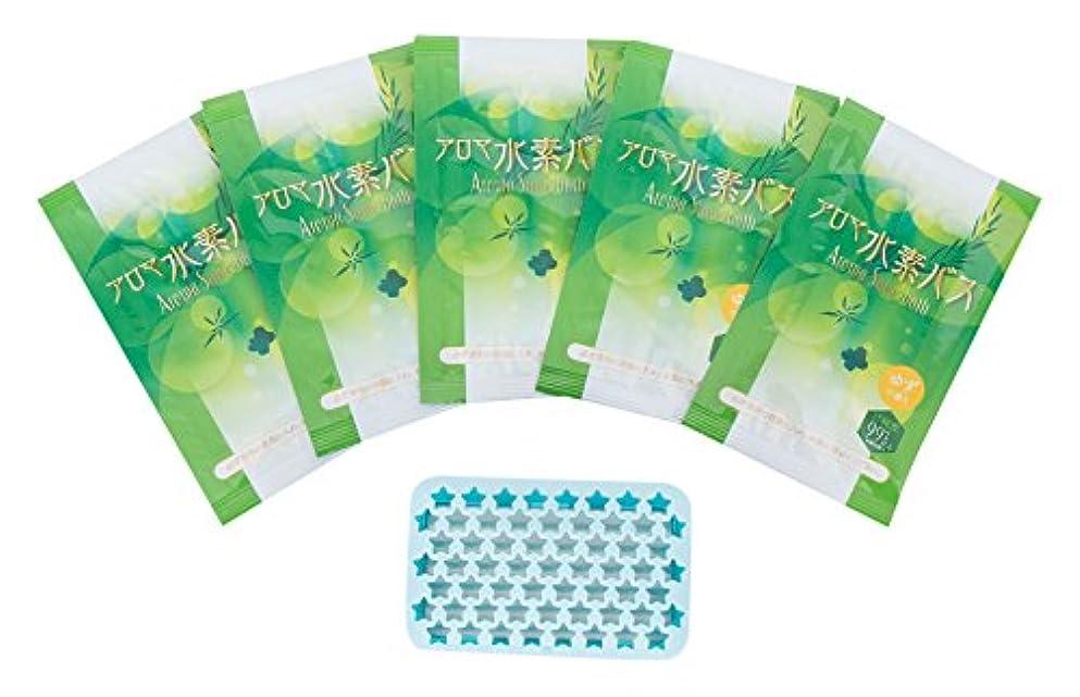 動くに対して分子アロマ水素バス(ゆずの香り) スターターセット
