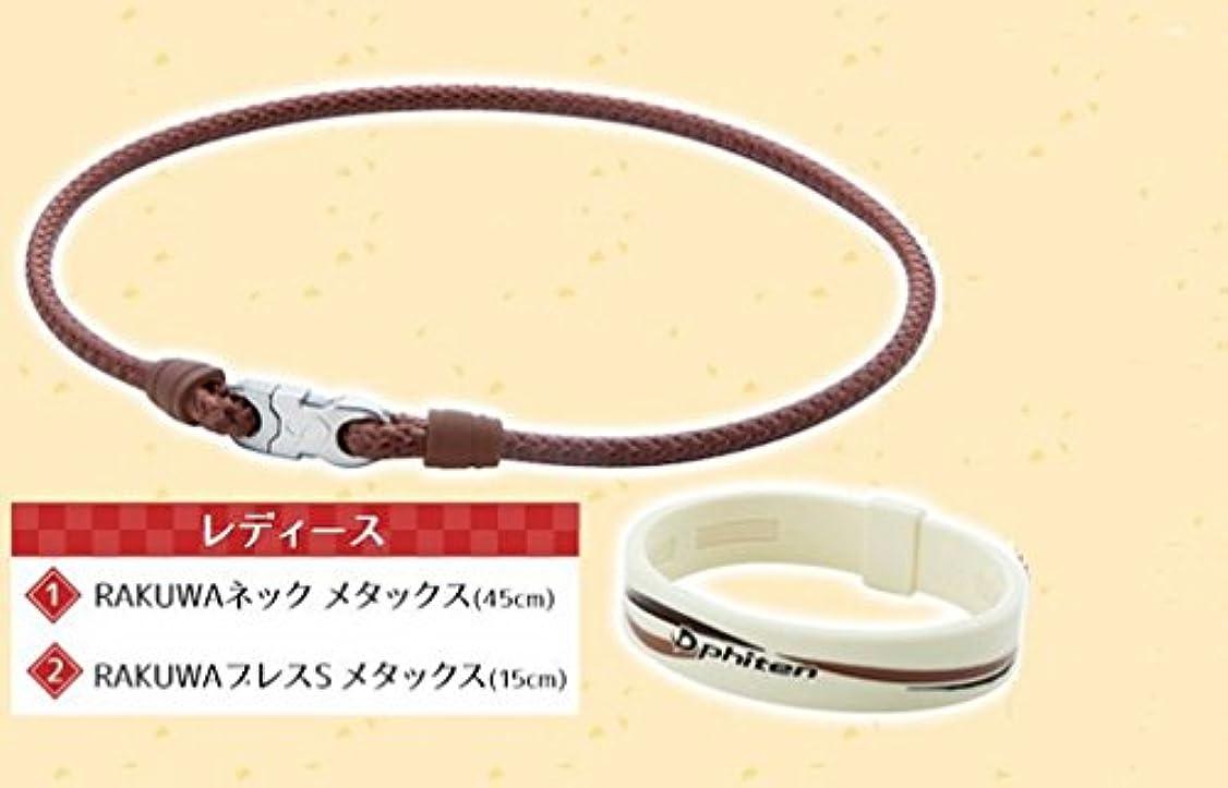 熱病な支払うファイテン RAKUWAネック メタックス(45cm)&RAKUWAブレスS メタックス(15cm)