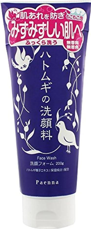 香水一節先史時代のパエンナ ハトムギの洗顔料 200G