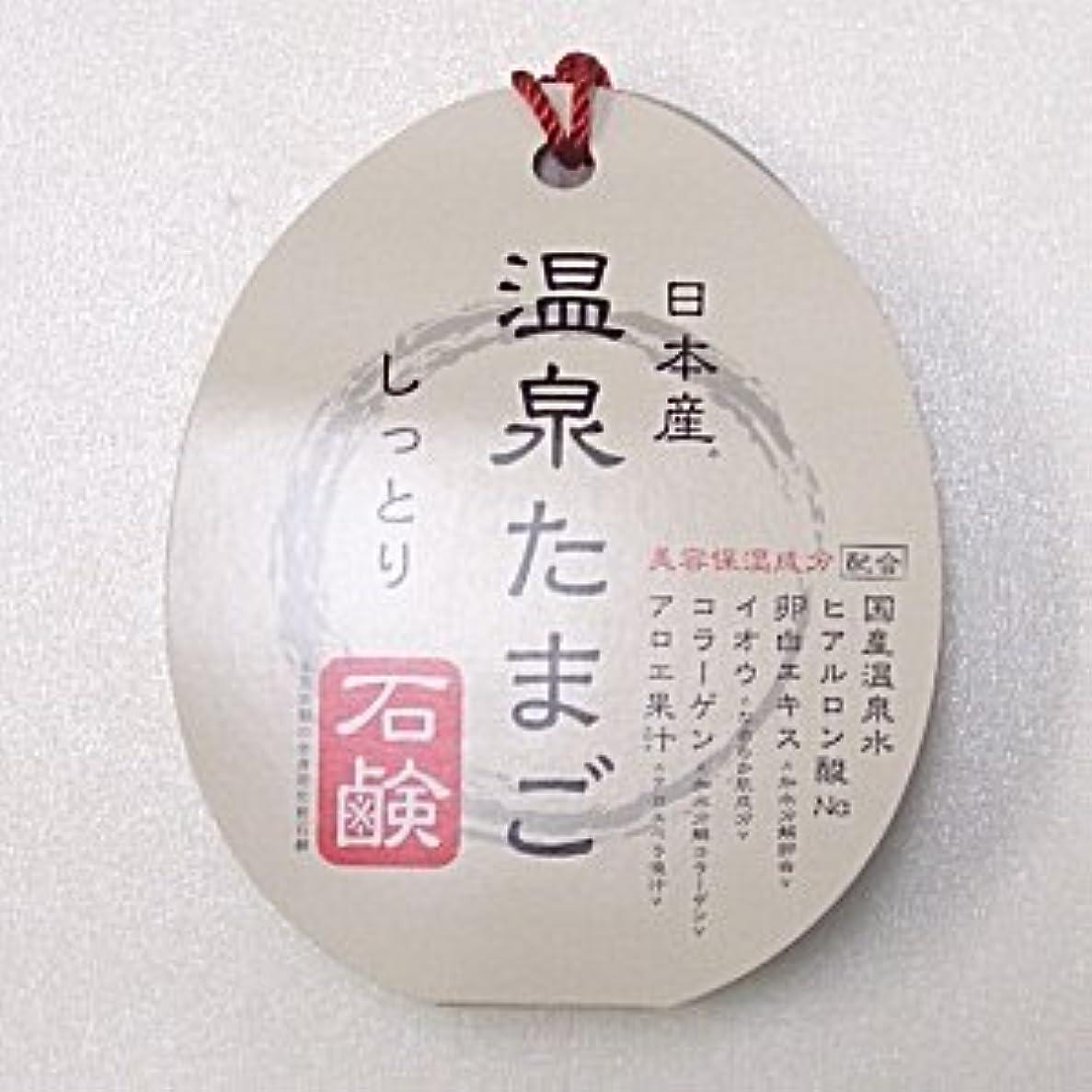 歩き回る満員藤色日本産 温泉たまご石鹸 しっとりタイプ 75g