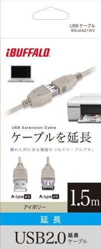 iBUFFALO USB2.0延長ケーブル (A to A) アイボリー 1.5m BSUAA215IV