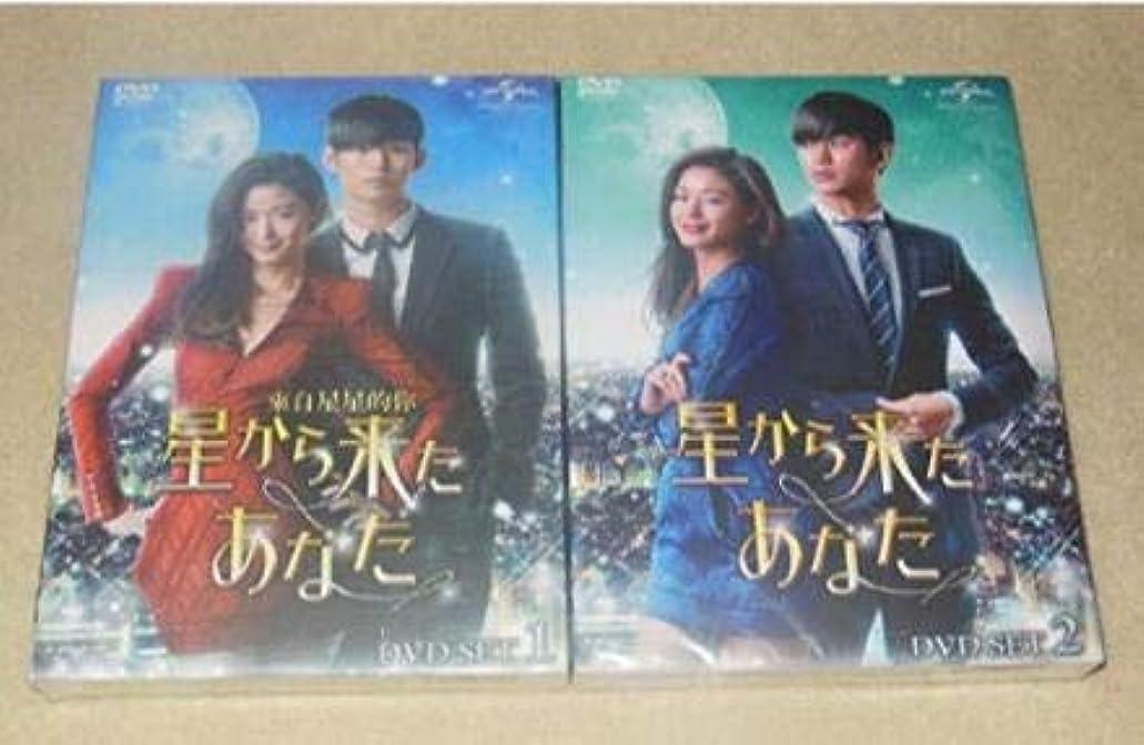 独立した支配的読みやすさ韓国ドラマ 星から来たあなた DVD SET1+2 251分特典 12枚組
