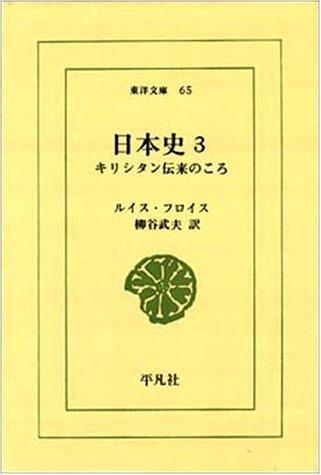 日本史―キリシタン伝来のころ (3) (東洋文庫 (65))