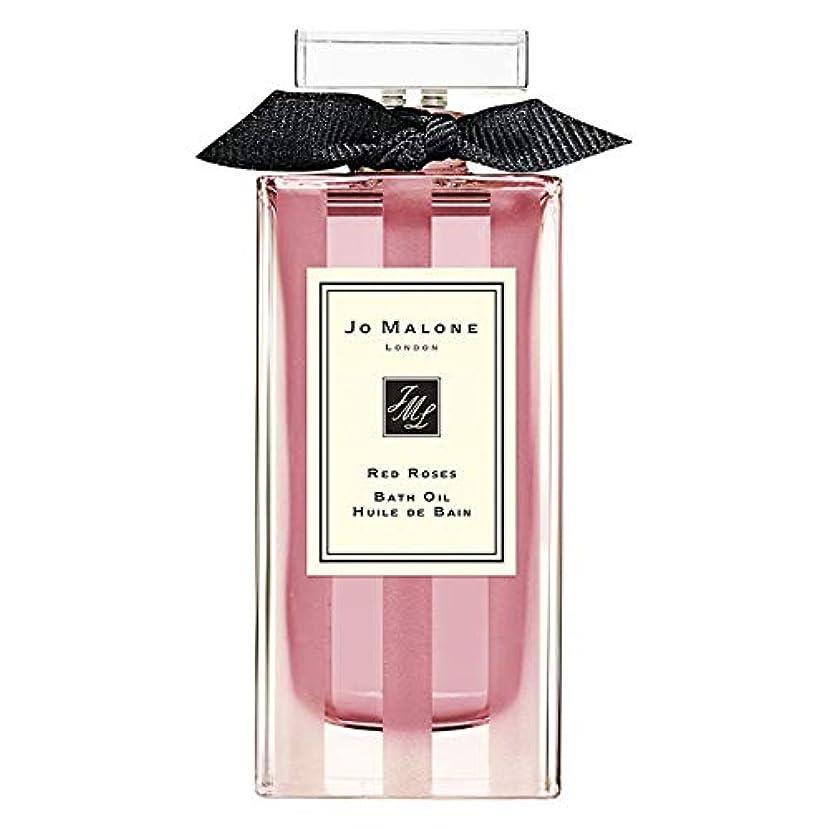 戻す郵便葉巻[Jo Malone] ジョーマローンロンドンの赤いバラバスオイル30ミリリットル - Jo Malone London Red Roses Bath Oil 30ml [並行輸入品]