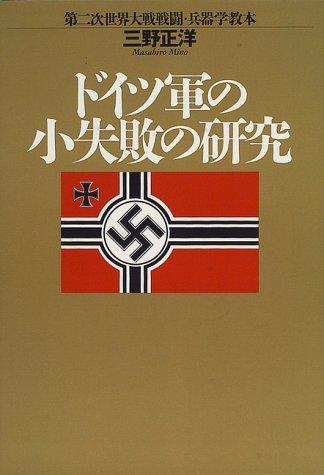 ドイツ軍の小失敗の研究―第二次世界大戦戦闘・兵器学教本の詳細を見る
