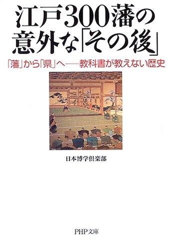 江戸300藩の意外な「その後」―「藩」から「県」へ 教科書が教えない歴史 (PHP文庫)