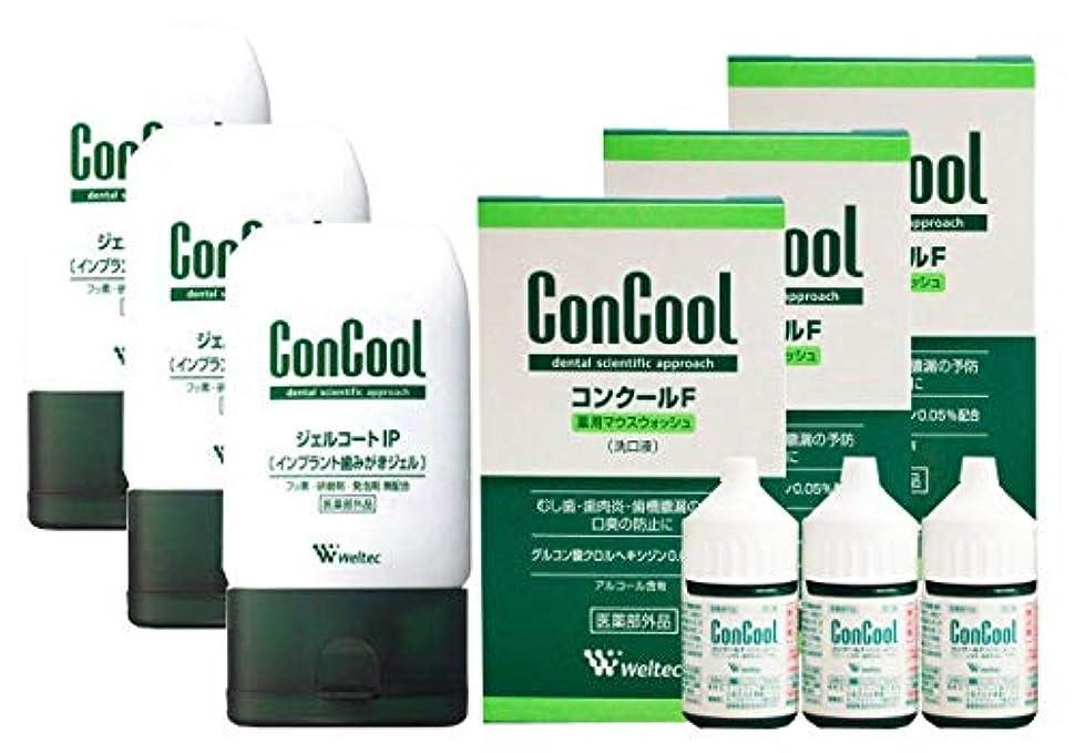 バット受粉する複数ウエルテック ジェルコートIP (90g) 3個 + コンクールF (100ml) 3個 + コンクールF サンプル 3個