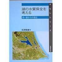 湖の水質保全を考える―霞ヶ浦からの発信 (はなしシリーズ)