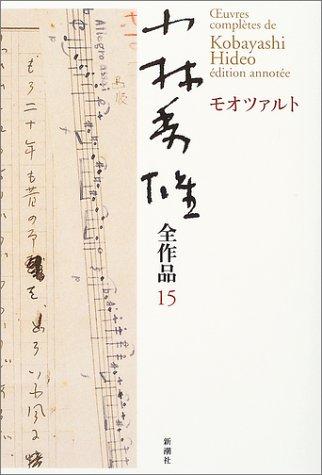 小林秀雄全作品〈15〉モオツァルトの詳細を見る