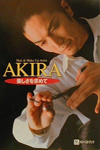 [AKIRA] AKIRA―美しさを求めて