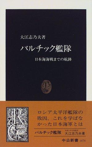 バルチック艦隊―日本海海戦までの航跡 (中公新書)の詳細を見る