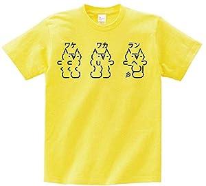モララー ワケワカラン 半袖Tシャツ