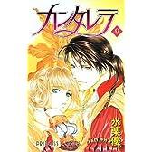カンタレラ 9 (プリンセスコミックス)