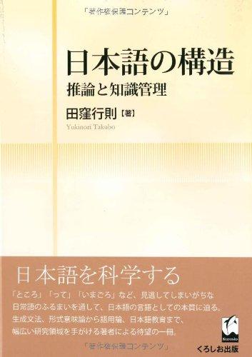 日本語の構造 - 推論と知識管理の詳細を見る