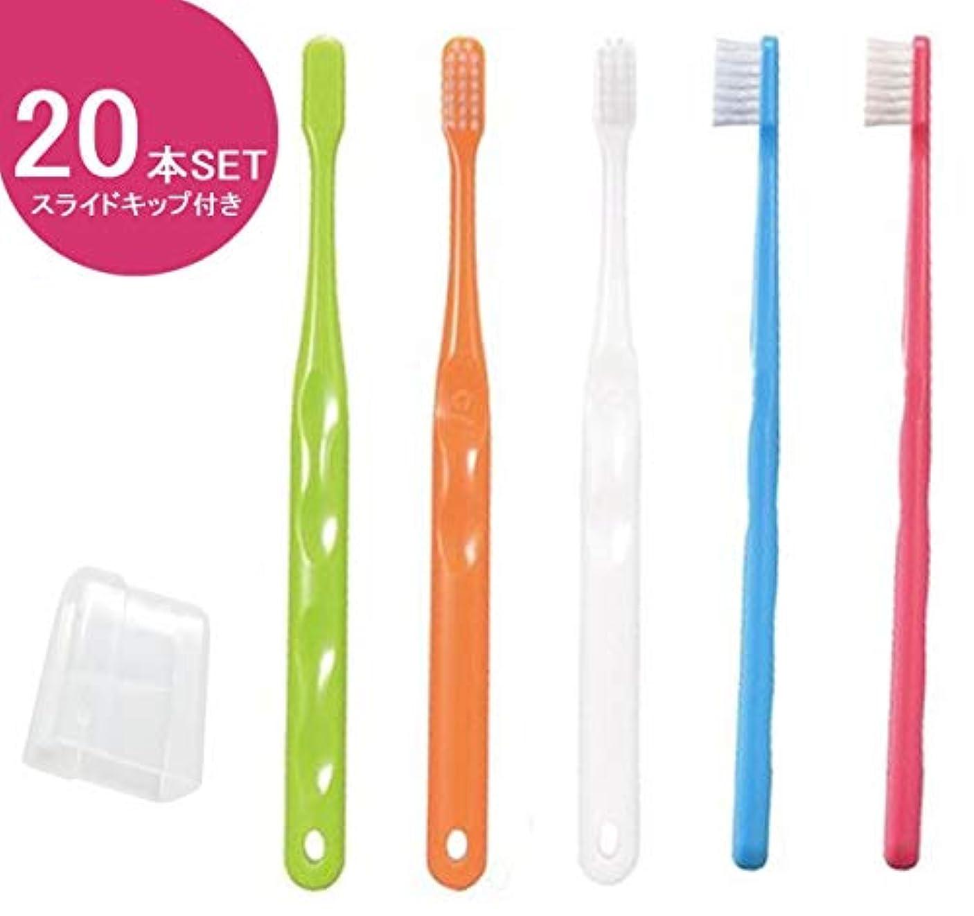 カラス提出する薬局Ciメディカル Ci700 (超先細+ラウンド毛) 歯ブラシ M(ふつう) スライドキャップ付き 20本