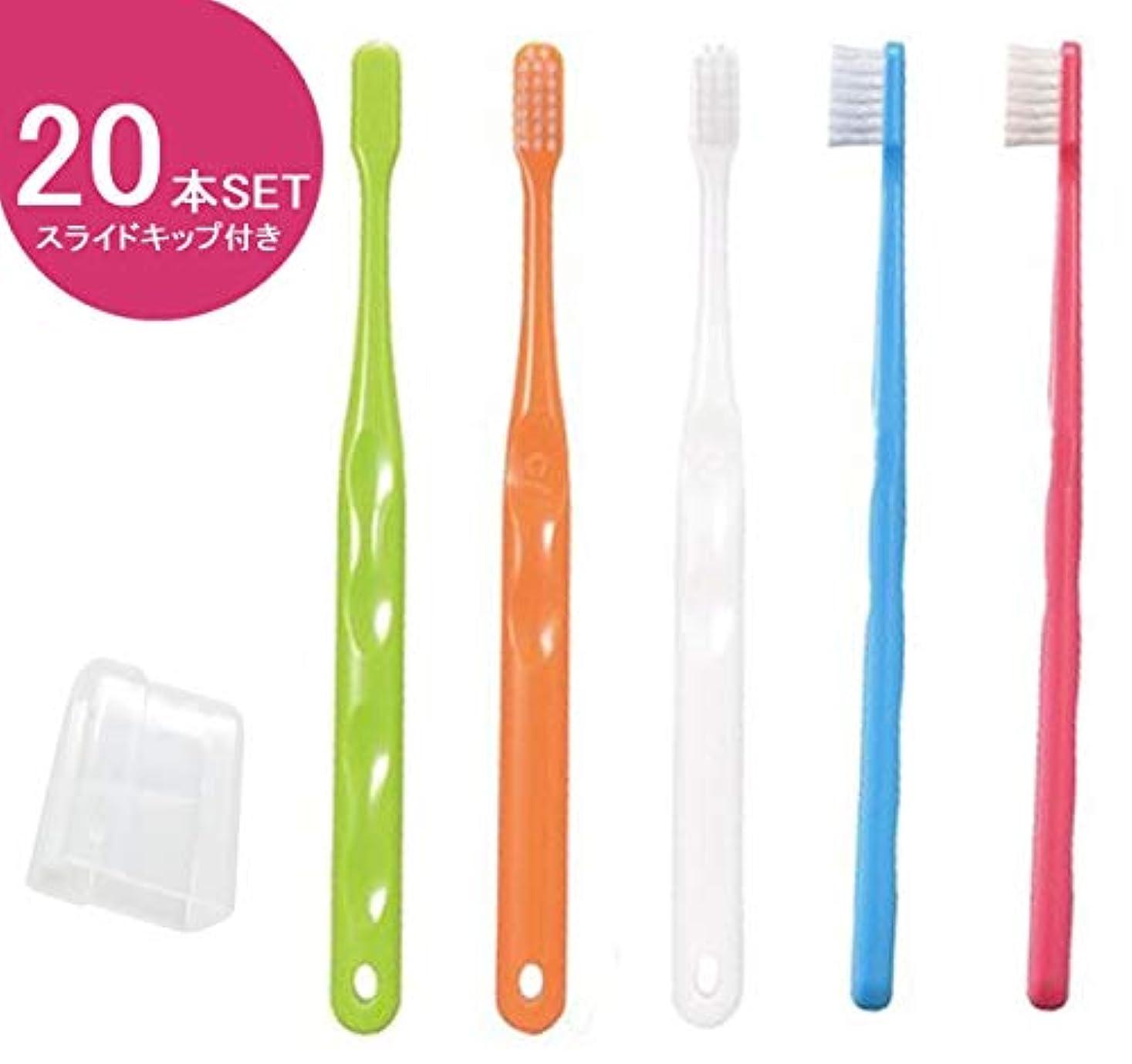合わせてキャンバス消費者Ciメディカル Ci700 (超先細+ラウンド毛) 歯ブラシ M(ふつう) スライドキャップ付き 20本