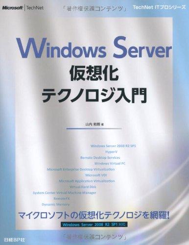 WINDOWS SERVER 仮想化テクノロジ入門 (TechNet ITプロシリーズ)