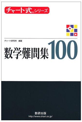 チャート式シリーズ 数学難問集100の詳細を見る