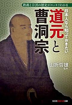 日本人なら知っておきたい道元と曹洞宗 (光文社知恵の森文庫)