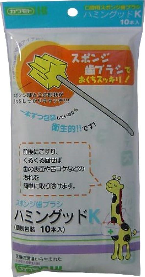燃料サッカー長椅子スポンジ歯ブラシ ハミングッドK 10本入(個別包装)