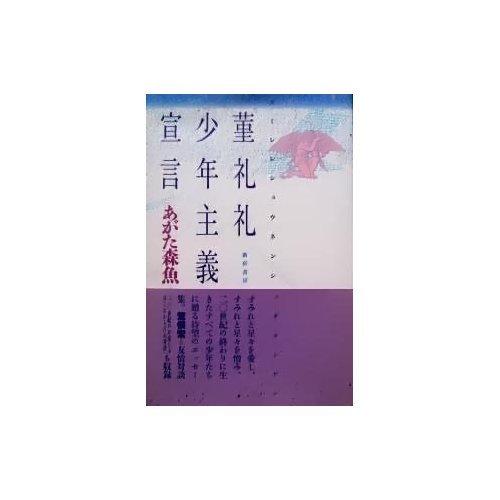 菫礼礼(スミレレ)少年主義宣言の詳細を見る