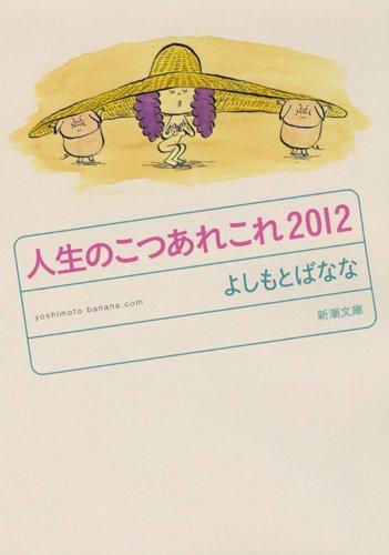 人生のこつあれこれ〈2012〉 (新潮文庫)