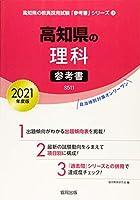 高知県の理科参考書 2021年度版 (高知県の教員採用試験「参考書」シリーズ)
