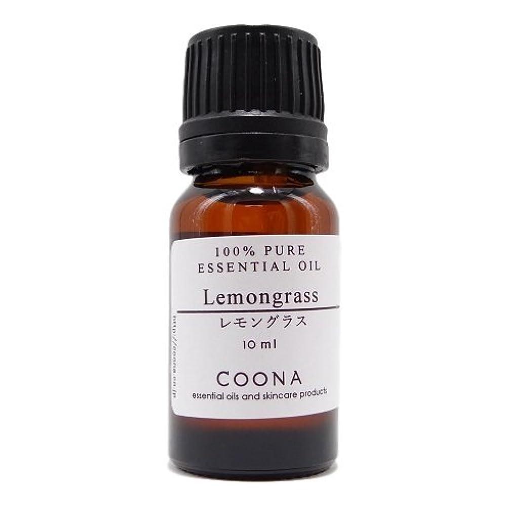 ハチ責出口レモングラス 10 ml (COONA エッセンシャルオイル アロマオイル 100%天然植物精油)