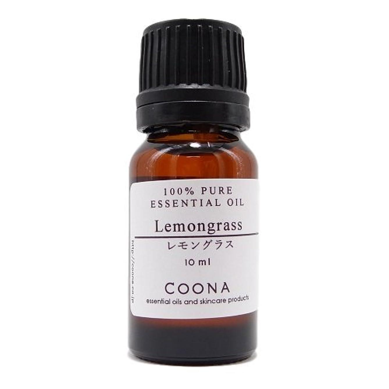 改革軍隊ホステルレモングラス 10 ml (COONA エッセンシャルオイル アロマオイル 100%天然植物精油)