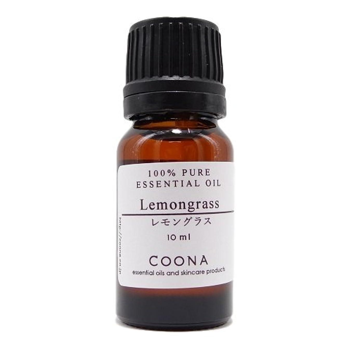 輸血階下アマチュアレモングラス 10 ml (COONA エッセンシャルオイル アロマオイル 100%天然植物精油)