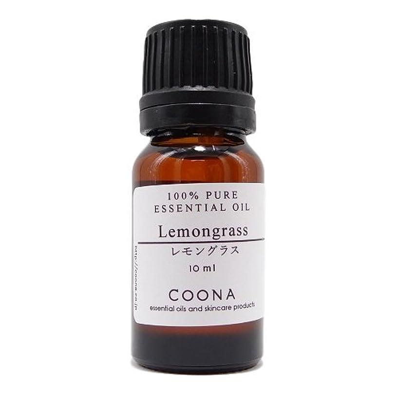 米ドル確立ニックネームレモングラス 10 ml (COONA エッセンシャルオイル アロマオイル 100%天然植物精油)
