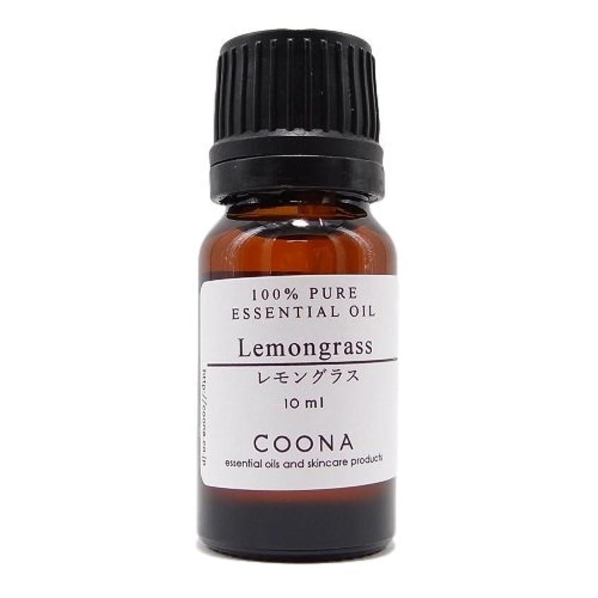 タンカー評価する商標レモングラス 10 ml (COONA エッセンシャルオイル アロマオイル 100%天然植物精油)