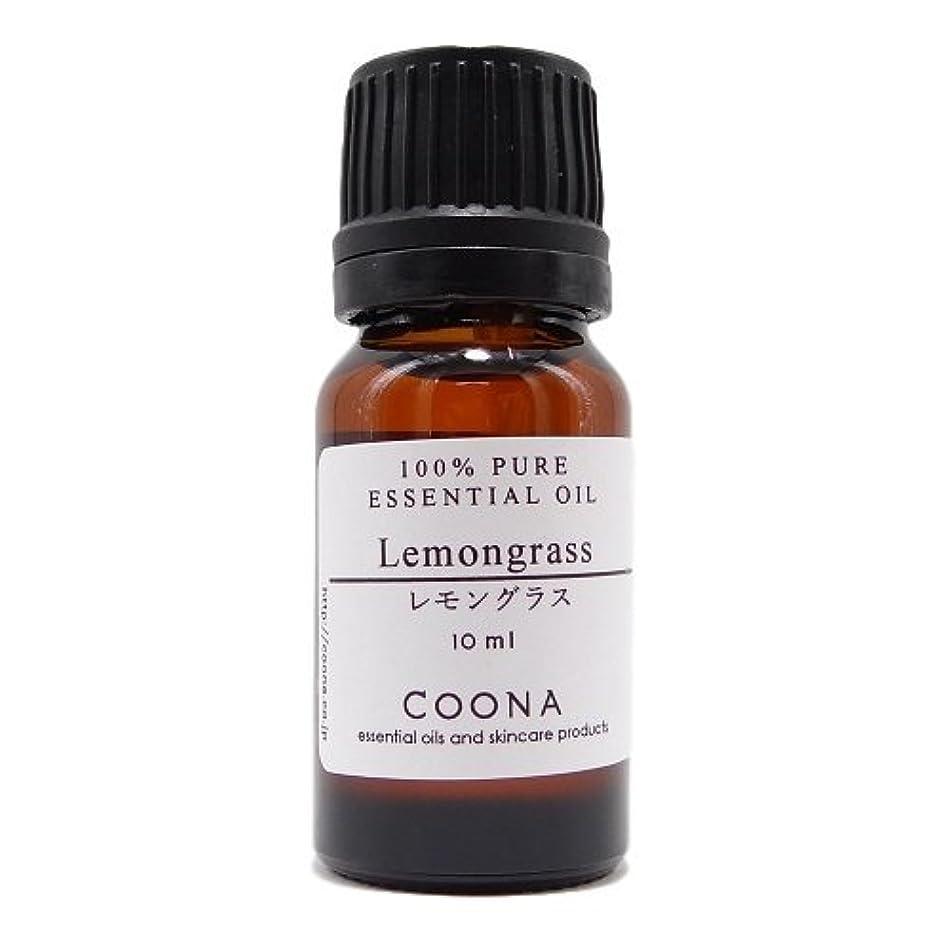 縮約浮くキリスト教レモングラス 10 ml (COONA エッセンシャルオイル アロマオイル 100%天然植物精油)