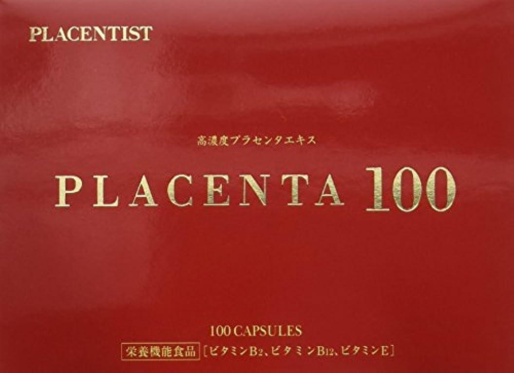 激しい物理的なご近所プラセンタ100 レギュラーサイズ 100粒