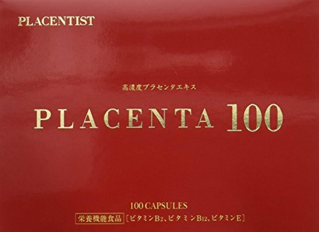 中央値不良品カリキュラムプラセンタ100 レギュラーサイズ 100粒
