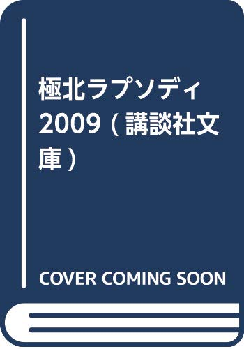 [画像:極北ラプソディ2009 (講談社文庫)]