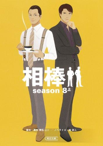 相棒season8(上) (朝日文庫)の詳細を見る