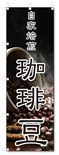 [해외]깃발 자택 볶은 커피 콩 (W600 × H1800)/Rover flag Authentic roasted coffee bean (W 600 × H 1800)