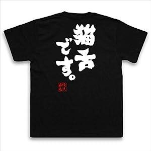 魂心Tシャツ 猫舌です。(LサイズTシャツ黒x文字白)
