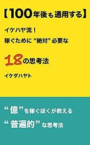 """【100年後も通用する】 イケハヤ流! 稼ぐために""""絶対""""必要な18の思考法 (イケハヤ書房)"""