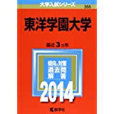 東洋学園大学 (2014年版 大学入試シリーズ)