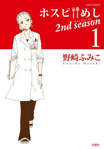 ホスピめし 2nd season(1) (ジュールコミックス)の詳細を見る