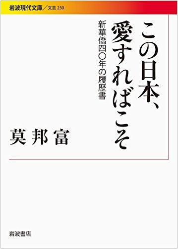 この日本、愛すればこそ――新華僑40年の履歴書 (岩波現代文庫)の詳細を見る
