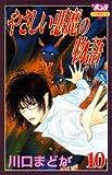 やさしい悪魔の物語 10 (ボニータコミックス)